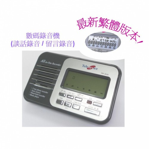 Teledevice PR-2626 ALL-IN-ONE Recorder 數碼錄音機