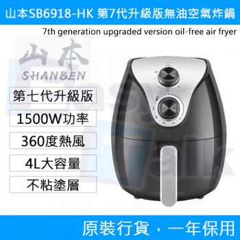 山本SB-6918-HK 第7代升級版無油空氣炸鍋