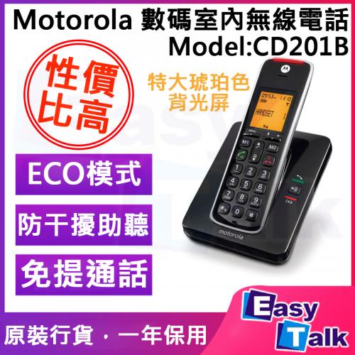 Motorola CD201B 數碼室內無線電話 - 黑色