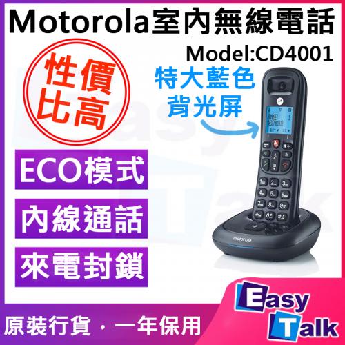 Motorola CD4001 室內無線電話 - 黑色
