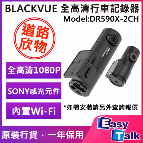 BLACKVUE DR590X-2CH 全高清行車記錄器