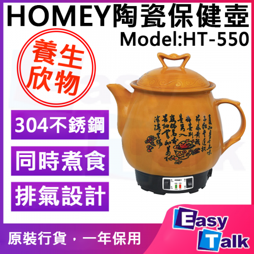 HOMEY家美 HT-550 陶瓷壺 (3.8公升)