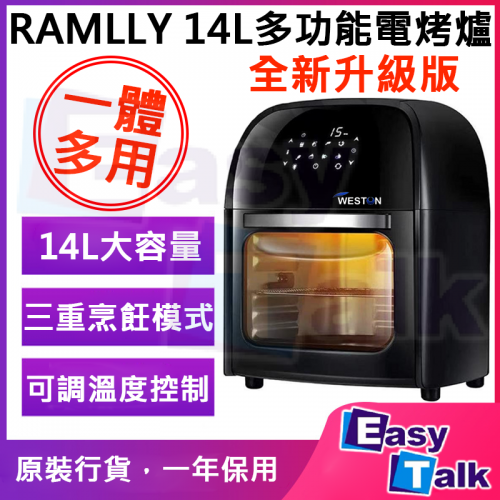 RAMLLY 14L一體多功能電烤爐(全新升級版)
