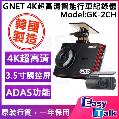 GNET GK-2CH 4K超高清智能行車紀錄儀