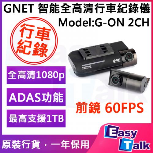GNET G-ON 2CH 智能全高清前後行車紀錄儀