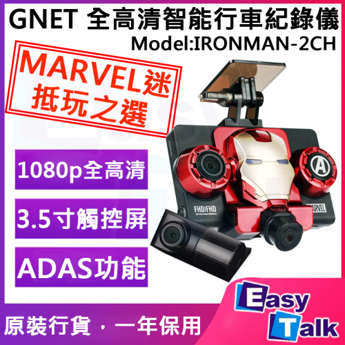 GNET IRONMAN-2CH 全高清智能行車紀錄儀