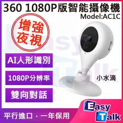 360CAM AC1C 小水滴1080P版增強夜視 WIFI 智能攝像機