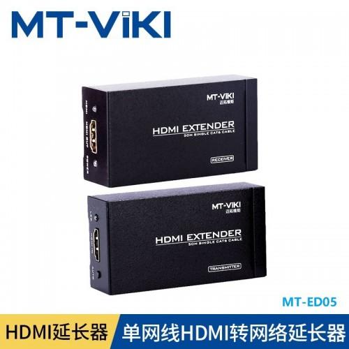 MT-VIKI 邁拓維矩 MT-ED05 60米HDMI延長器