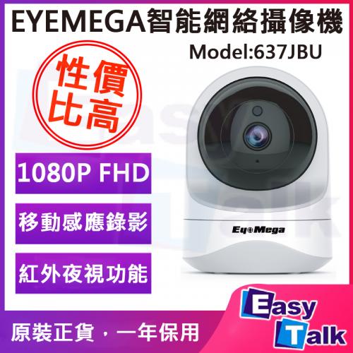 EYEMEGA 637JBU 智能網絡攝像機