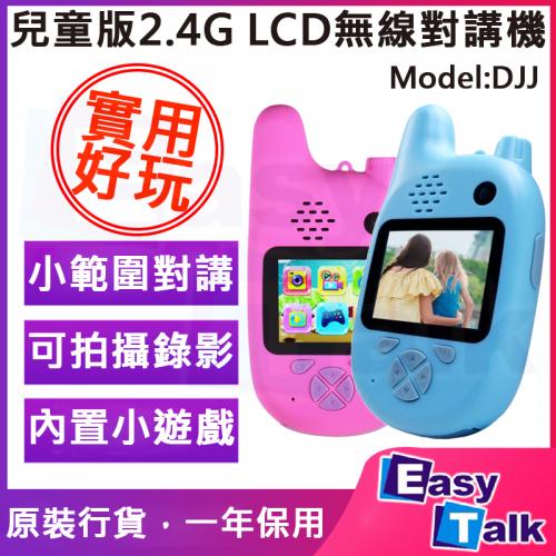 兒童版2.4G LCD無線對講機