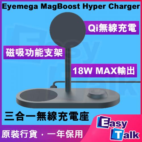 Eyemega MagBoost Hyper Charger 三合一無線充電座
