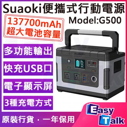 Suaoki G500 137700mAh 500Wh 便攜式行動電源 充電站 QC3.0