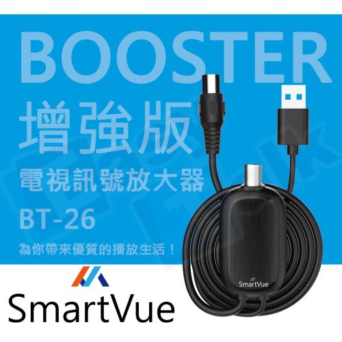 SMARTVUE BT-26 電視訊號放大器-BOOSTER增強版