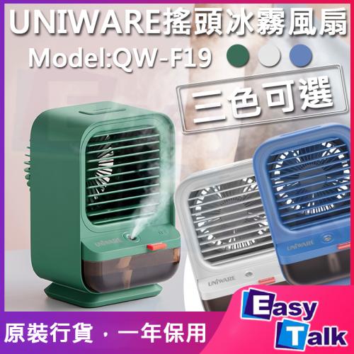 UNIWARE QW-F19 搖頭冰霧風扇