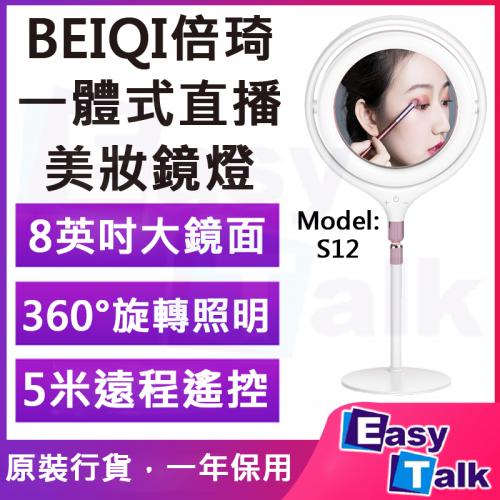 BEIQI倍琦 S12 一體式直播鏡燈