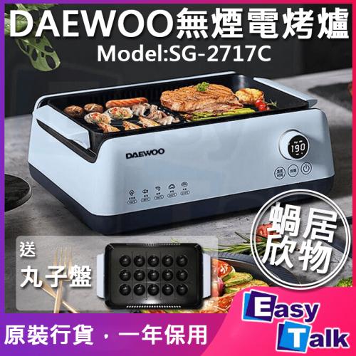 DAEWOO 韓國大宇 第二代韓式無煙燒烤爐 SG-2717C -豪華套裝 2021丨年最新款 電烤爐 烤盤 章魚燒 丸子盤 強力除煙