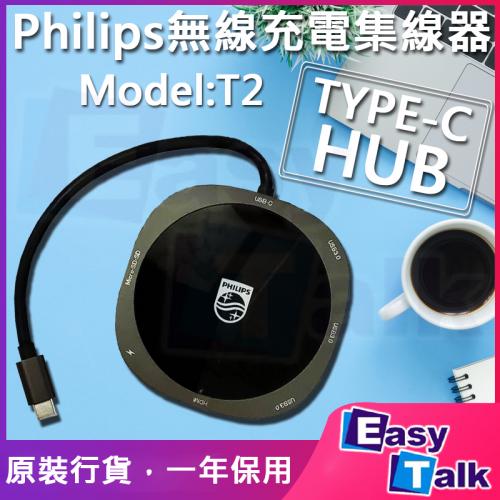 Philips T2 HUB Type-C 無線充電集線器