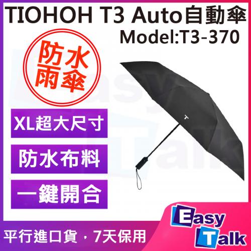 TIOHOH T3 -370滴水不沾摺疊自動雨傘XL 黑色